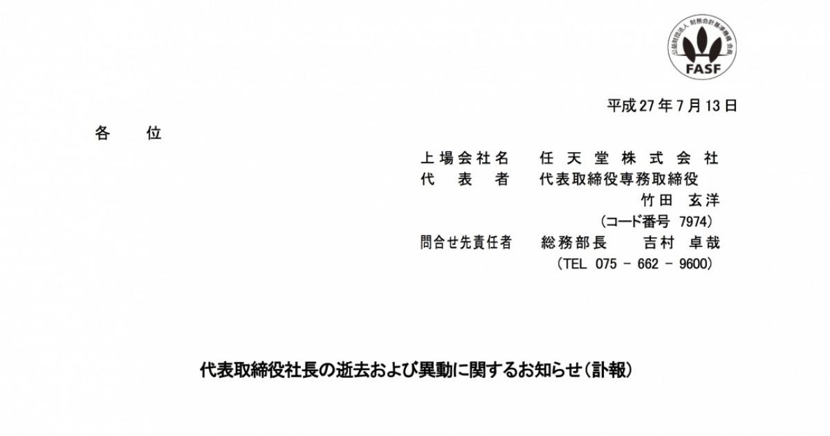 【訃報】任天堂の岩田 聡社長 、胆管腫瘍のため死去していた・・・享年55歳