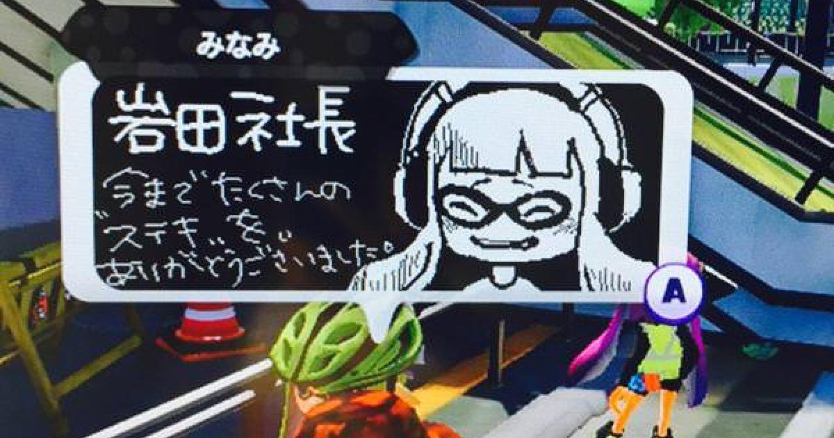 「スプラトゥーン」ハイカラシティーが岩田社長への愛溢れる追悼メッセージやイラストで埋め尽くされる