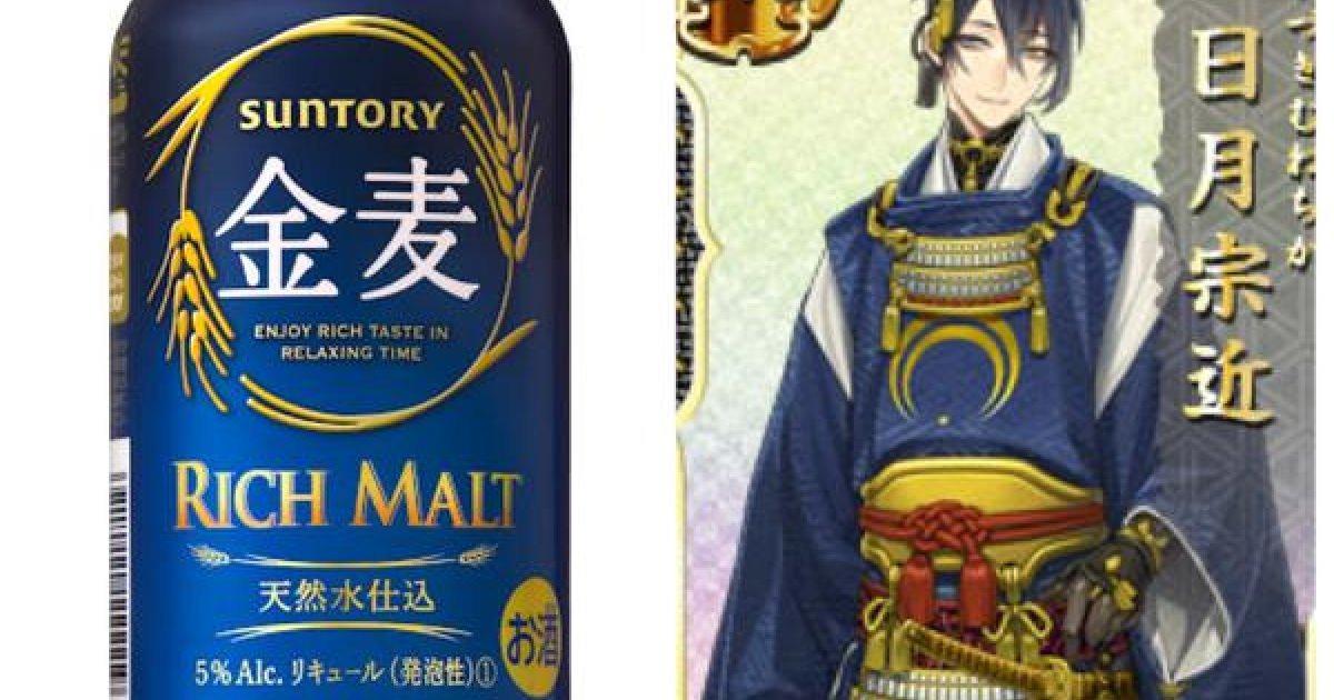 【刀剣乱舞】金麦が三日月宗近に見えたせいで色んなお酒が刀剣男士に見える病気になる人が多数現る