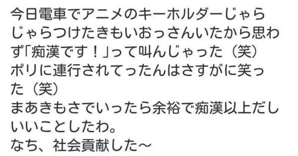 オタクと福島をdisった「なちか」さん家特定され、アカウントも凍結するという結果に