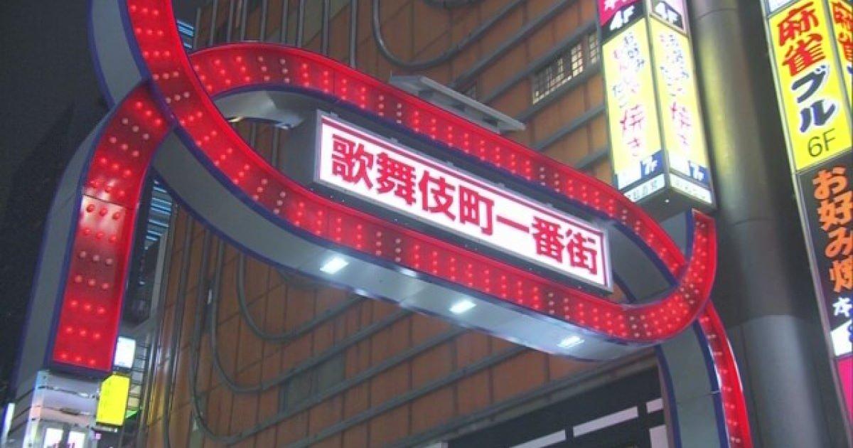 歌舞伎町の「ぼったくり」大幅に減少、警察に駆逐されてた