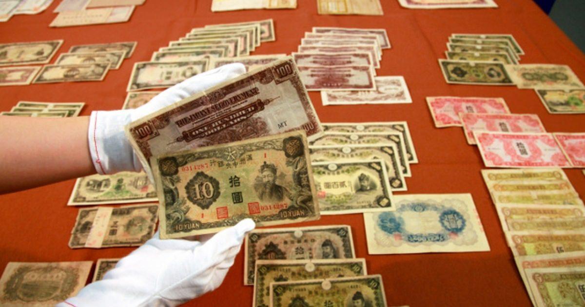 引き揚げ者の預かり紙幣を公開 東京税関「返したい」