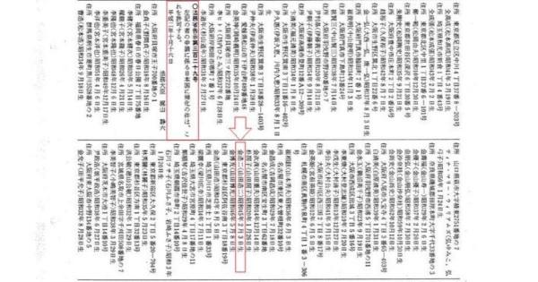 【高槻少女殺害事件】殺人鬼の山田浩二(45)の本当の名前は金浩二で在日の可能性も出てきた
