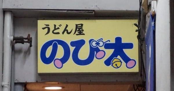 二重の意味アウト!松江にあるうどん屋「のび太」