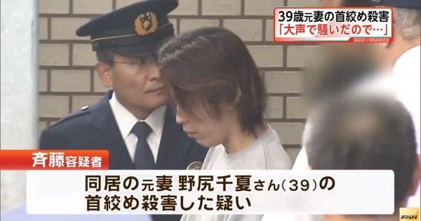足立区元妻殺害事件 斉藤光容疑者に野尻千夏さん首を絞められ後に死亡 「大声で騒いだので首を絞めた」