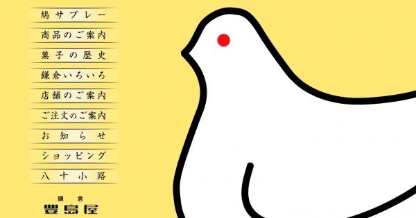 ツイッターアイコンの背景を変えるだけで、あら不思議!「鶏サブレー」感が出ちゃう!!