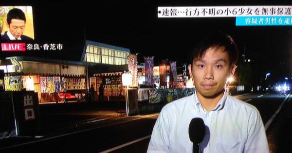 【速報】奈良で小6の森田琴音さんが不明だったが無事保護 監禁容疑で無職の伊藤優容疑者(26)逮捕