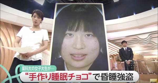 小浜翠容疑者(23)「変態おやじ懲らしめるためにやった」睡眠薬チョコ昏睡強盗事件 まとめ