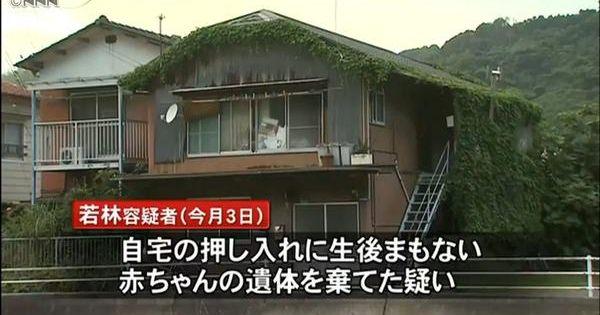民家から乳児5人の遺体 死体遺棄の疑いで若林映美容疑者(34)逮捕