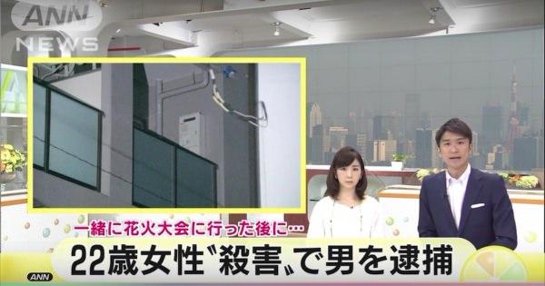 一緒に花火大会へ行った後に宮田愛花(22)さんを殺害 井沢拓己(24)容疑者を逮捕