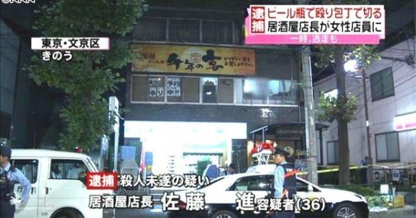 強姦未遂が濃厚 千年の宴白山店で店長(佐藤進容疑者)が女性アルバイトを包丁で切りつけた事件まとめ