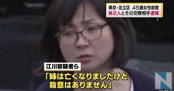 足立区江北 自殺を装い姉を殺害 妹らLINEで殺人実行日を相談をしていたようだ