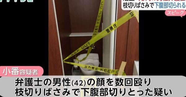 嫁寝取られ憤怒した小番一騎容疑者(24) みなと協和法律事務所を襲撃し和田正弁護士の局部を切断しトイレに流す