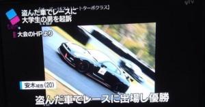 盗んだ車でレースに出場し優勝した大学生とはw 盗んだ車で走り出す~www