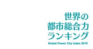 【2015年】世界都市ランキング40 東京は8年連続4位に