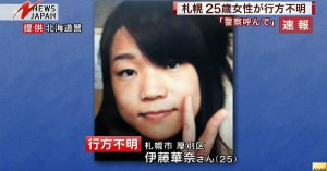 伊藤華奈さん殺人事件の犯人が自殺 参考人だった錦野昌行は危険ドラッグ常用者であった