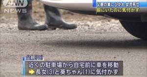 父親、前方不注意で目の前にいた1才の娘を轢き殺す[平和から一転して地獄へ] 北海道