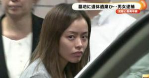 相模原市の墓地に阿部由香利さんを遺体遺棄したとして佐藤一麿容疑者、秋山智咲容疑者逮捕「白百合のお嬢様がなぜ・・・」