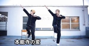 中高生の誰しもが踊っている「本能寺の変」中毒性のあるリズムダンスがブレイク中
