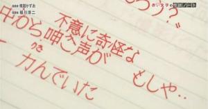 稲川フォント欲しい!稲川淳二が書き溜めた直筆の怪談ノート。まるでPCからプリントアウトしたかのような美しい文字だった