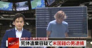 秋田谷まりこさん(42)殺害?グレゴリー・グモ容疑者(41)両名の画像・facebookなどまとめ