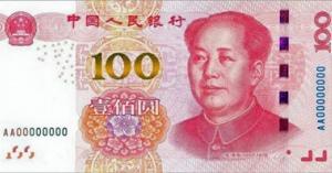 ATMから偽札がじゃんじゃん出てくる中国ヤバいだろ・・・ヤバすぎて政府が最新の偽造防止技術100元札を刷新