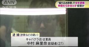 「まりだぬき」こと中村麻里奈容疑者(27)振り込め詐欺で現金670万円騙し取る逮捕時に覚せい剤を所持で別件逮捕