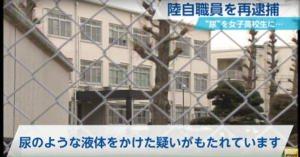 松戸・陸自技官の塚本敏也容疑者(47)、女子高生に尿なようなものをかける 尿マニアかただの変態か?