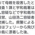 【高槻少女殺害事件】山田浩二容疑者(45)は4年前にも母親を殺していた殺人鬼だった・・・