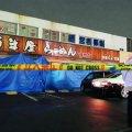 愛知ラーメン店強盗殺人事件:店長の荻原典章さん(35)が殺害され、金庫の250万円奪われる