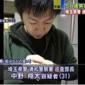 殺人動機は「不倫をしていて金が必要だった」現職警察官による強盗殺人を行った中野翔太容疑者はクソ野郎 まとめ