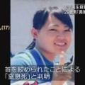 東京・女子高生殺害事件 青木正裕容疑者「自分のすべてを終わらせる前に興味半分で殺した」