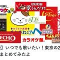 【2016年絶版】いつでも歌いたい!東京の24時間営業のカラオケ店をまとめてみたよ