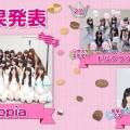 「女子大生アイドル」日本一決定戦を決める『UNIDOL(ユニドル)』が熱いらしいのでまとめてみた【2015年】