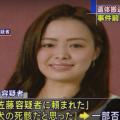 """相模原 阿部由香利さん遺体遺棄事件 """"遺体搬送""""は秋山智咲容疑者がレンタカー契約か"""