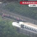 東海道新幹線火災 自ら油をかぶり火をつけた男(71)死亡 ほか女性1名死亡男性7人と女性13人のあわせて20人がけが