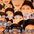 ちょwww 美川憲一を成長させるカラオケ採点ゲームが笑いが止まらなくてちゃんと歌えない!