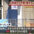 「少年埋めた」長野市、北陸新幹線の高架下から人骨 青ギャングの内部抗争で埋められたか?
