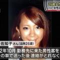 松江市行方不明だった柏木佐知子さん白骨化で見つかる 飲酒運転で突っ込んだ可能性が高い Facebook、勤務地はチャカ 画像まとめ