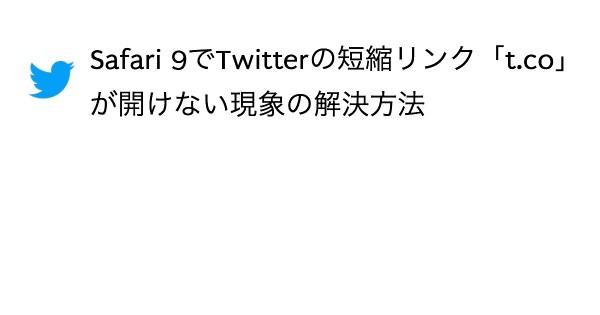 Safari 9でTwitterの短縮リンク「t.co」が開けない現象の解決方法