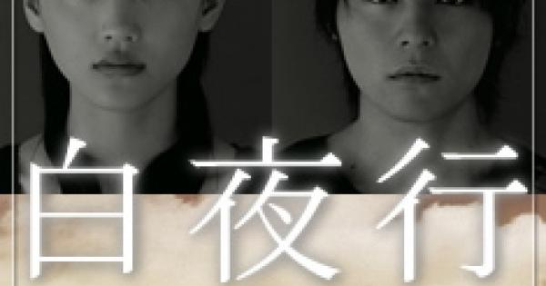 2006年の衝撃的なドラマ「白夜行」 サスペンス
