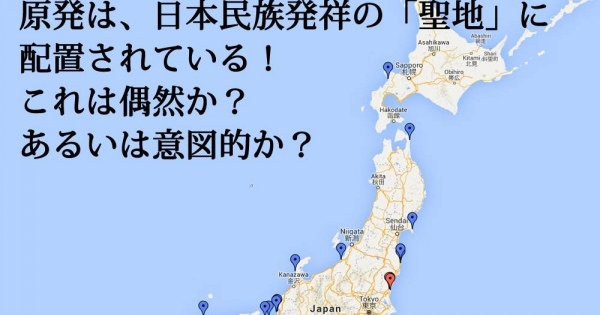 <日本民族せん滅作戦か?> 原発は、日本民族発祥の「聖地」に配置されている謎・・・神社と原発の不都合な関係か?