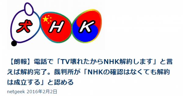 """NHK受信料""""解約ラッシュ""""・・・?! あなたは支持してるのか? それとも制裁したいのか!"""