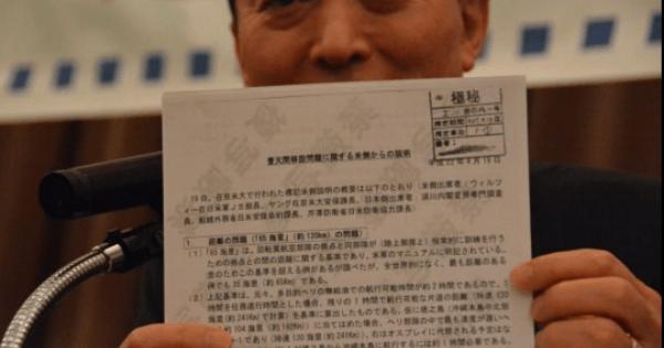 <普天間移転が阻止された陰謀とは?>外務省の怪公文書で鳩山由紀夫・元総理が騙された?外務省は知らぬ存ぜぬ!