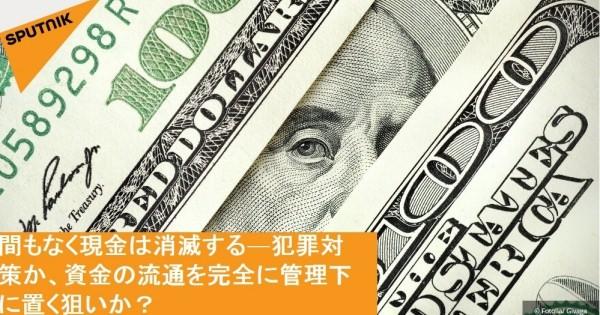 <緊急報告>まもなく現金が消える・・・世界の主要通貨であるドルとユーロの最高額紙幣が今週、脅威にさらされた