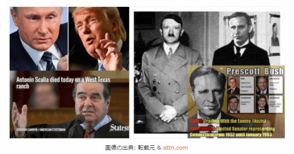 <世界が仰天!>トランプ氏からプーチン宛の手紙・・・ケネディ暗殺の中心人物はブッシュ家でヒットラーに資金影響で儲けビン・ラディンからも多額の資金を受け取っている