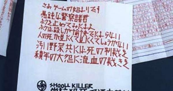 酒鬼薔薇聖斗(神戸連続児童殺傷)事件のまとめと現在