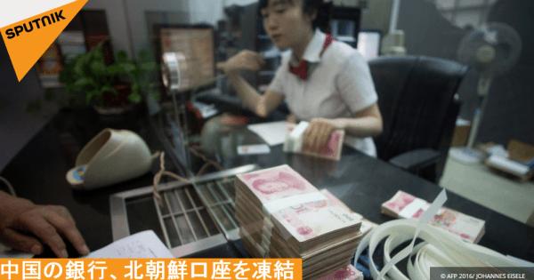 <動いた・・・!> 中国で、国内最大手中国工商銀行(ICBC)の支店を含む複数の銀行が、北朝鮮に属する口座を凍結した。日曜、ロイター通信が伝えた。