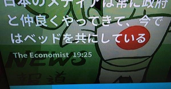 """世界に笑われる日本人!「日本のメディアは政府とベッドインしている」・・・英経済紙「エコノミスト」が日本のニュースキャスター""""トリプル追放""""に関して国際社会に拡散報道!"""