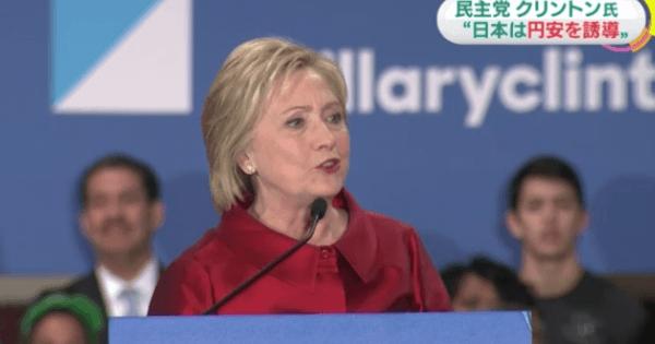 ヒラリー・クリントン大統領候補がTPP反対を正式に宣言!日本の円安誘導を批判!対抗処置も示唆!「TPPは雇用や賃金を満たさない」